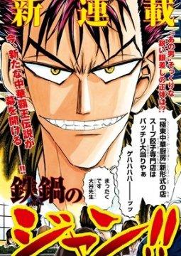อ่านการ์ตูน มังงะ Tetsunabe no Jan 2nd!! แปลไทย
