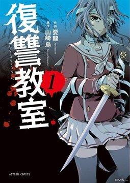 อ่านการ์ตูน มังงะ Fukushuu Kyoushitsu  TH แปลไทย