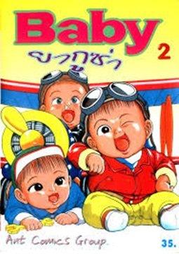 อ่านการ์ตูน มังงะ Teiyandei Baby แปลไทย