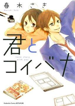 อ่านการ์ตูน มังงะ Kimi to Koibana แปลไทย