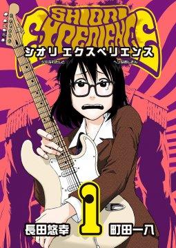 อ่านการ์ตูน มังงะ Shiori Experience - Jimi na Watashi to Hen na Oji-san  แปลไทย