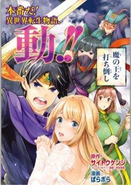 อ่านการ์ตูน มังงะ Goodbye! Isekai Tensei แปลไทย