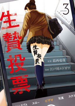 อ่านการ์ตูน มังงะ Ikenie Touhyou แปลไทย