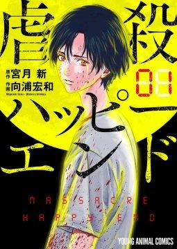อ่านการ์ตูน มังงะ Massacre happy end แปลไทย