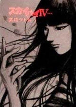 อ่านการ์ตูน มังงะ Skyhigh 4 แปลไทย