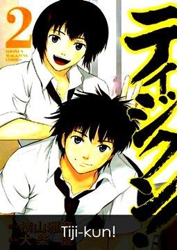 อ่านการ์ตูน มังงะ Tiji-kun!  แปลไทย