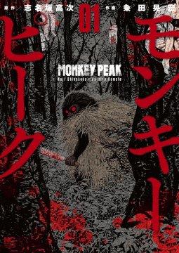 อ่านการ์ตูน มังงะ Monkey Peak แปลไทย