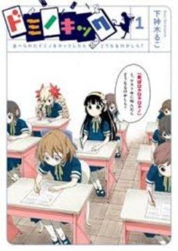 อ่านการ์ตูน มังงะ Domino Kick: Naraberareta Domino wo Kick shitara Dou Naru no kashira? แปลไทย