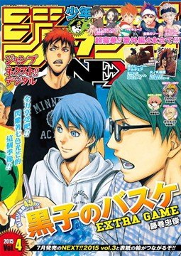 อ่านการ์ตูน มังงะ Kuroko no Basket: Extra Game แปลไทย