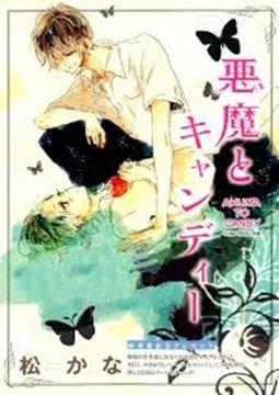 อ่านการ์ตูน มังงะ Akuma to Candy แปลไทย