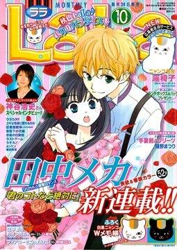 อ่านการ์ตูน มังงะ Kimi no Koto nado Zettai ni แปลไทย