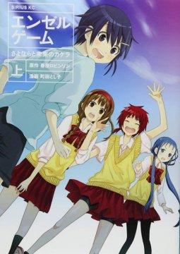 อ่านการ์ตูน มังงะ Angel Game - Sayonara to Mirai no Kakera แปลไทย