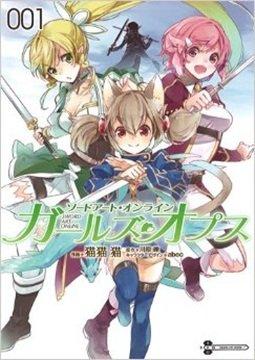 อ่านการ์ตูน มังงะ Sword Art Online: Girls Ops  แปลไทย