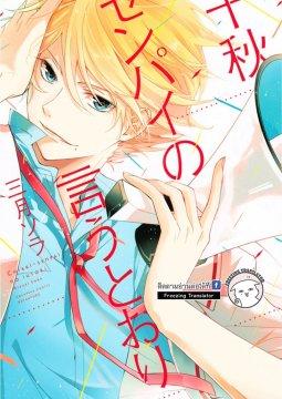 อ่านการ์ตูน มังงะ Chiaki-Sempai no Iu Toori แปลไทย