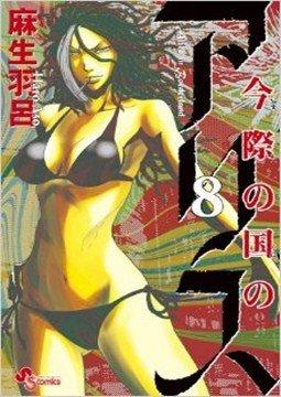 อ่านการ์ตูน มังงะ Imawa No Kuni No Alice แปลไทย
