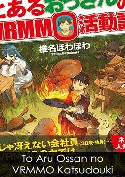 อ่านการ์ตูน มังงะ Toaru Ossan no VRMMO Katsudouki แปลไทย