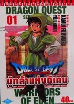 อ่านการ์ตูน มังงะ Dragon Quest: Eden no Senshitachi แปลไทย