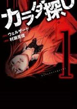 อ่านการ์ตูน มังงะ Karada Sagashi แปลไทย