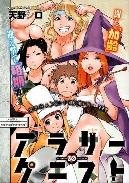 อ่านการ์ตูน มังงะ Arasa Quest แปลไทย