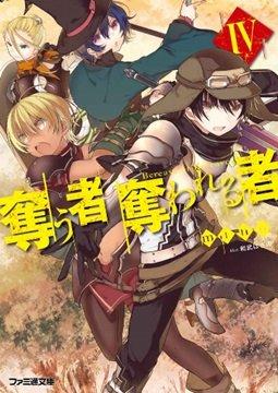 อ่านการ์ตูน มังงะ Ubau Mono Ubawareru Mono แปลไทย