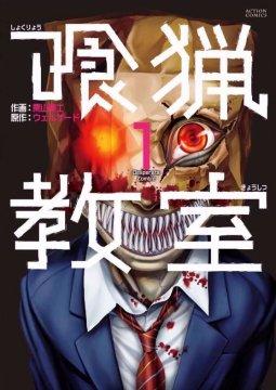 อ่านการ์ตูน มังงะ Kuryou kyoushitsu แปลไทย