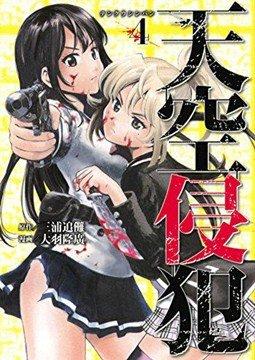 อ่านการ์ตูน มังงะ Tenkuu Shinpan แปลไทย