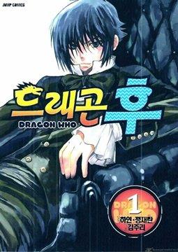 อ่านการ์ตูน มังงะ Dragon Who แปลไทย