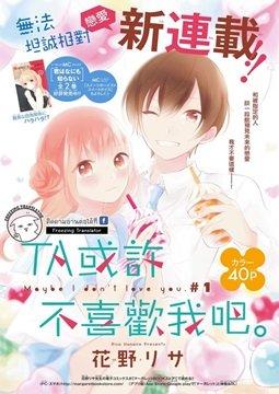 อ่านการ์ตูน มังงะ Aishite Nai, Kamo แปลไทย