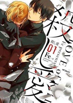 อ่านการ์ตูน มังงะ Koroshi Ai TH แปลไทย