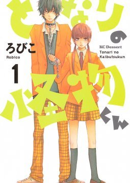 อ่านการ์ตูน มังงะ Tonari no Kaibutsu-kun แปลไทย