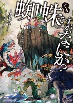 อ่านการ์ตูน มังงะ Kumo Desu ga Nani ka? แปลไทย