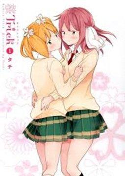 อ่านการ์ตูน มังงะ Sakura Trick dj - Nyairingaru แปลไทย