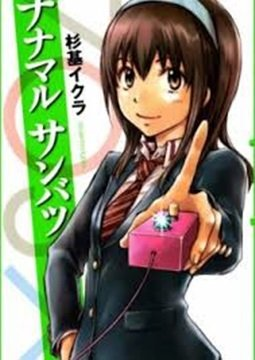 อ่านการ์ตูน มังงะ Nana Maru San Batsu ~7O3X~ แปลไทย