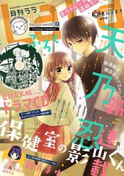 อ่านการ์ตูน มังงะ Hokenshitsu no Kageyama-kun แปลไทย
