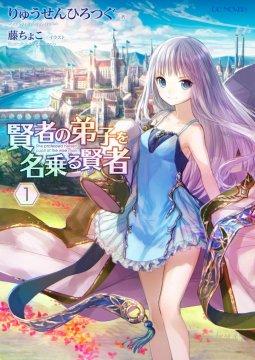อ่านการ์ตูน มังงะ Kenja no Deshi wo Nanoru Kenja แปลไทย