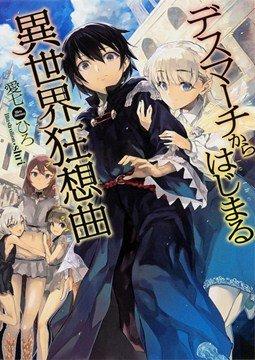 อ่านการ์ตูน มังงะ Death March kara Hajimaru Isekai Kyousoukyoku แปลไทย