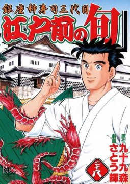 อ่านการ์ตูน มังงะ Edomae no Shun แปลไทย