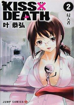 อ่านการ์ตูน มังงะ Kiss x Death แปลไทย