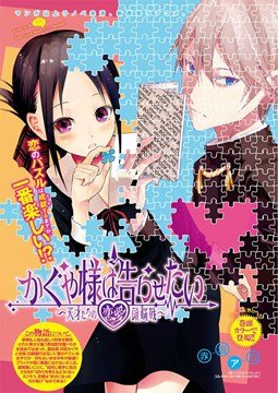 อ่านการ์ตูน มังงะ Kaguya-sama wa Kokurasetai แปลไทย