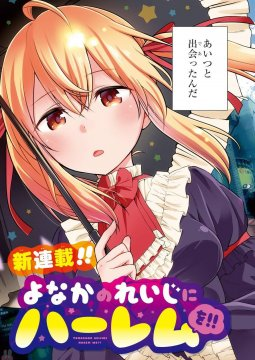 อ่านการ์ตูน มังงะ Yonakano Reijini Haremu Wo แปลไทย