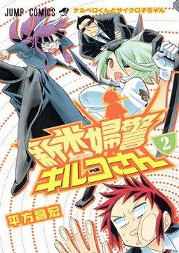 อ่านการ์ตูน มังงะ Kaette Kita! Shinmai Fukei Kiruko-san แปลไทย