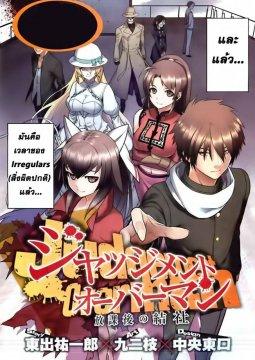 อ่านการ์ตูน มังงะ Judgement overman houkago no kessha แปลไทย