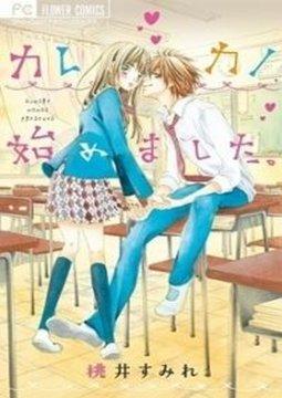 อ่านการ์ตูน มังงะ Kare Kano Hajimemashita แปลไทย