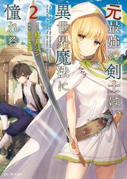 อ่านการ์ตูน มังงะ Moto Saikyou no Kenshi wa, Isekai Mahou ni Akogareru แปลไทย