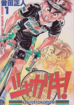 อ่านการ์ตูน มังงะ Shakariki! แปลไทย