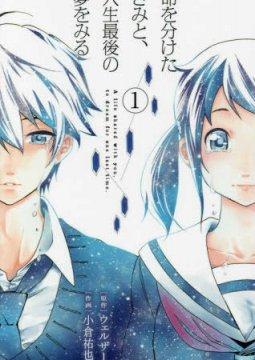 อ่านการ์ตูน มังงะ Inochi wo Waketa Kimi to, Jinsei Saigo no Yume wo Miru แปลไทย