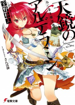 อ่านการ์ตูน มังงะ Nejimaki Seirei Senki - Tenkyou no Alderamin แปลไทย