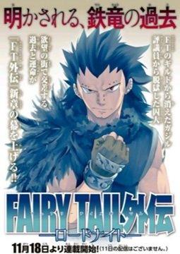 อ่านการ์ตูน มังงะ Fairy Tail - Rhodonite แปลไทย