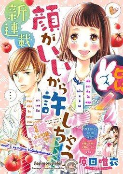 อ่านการ์ตูน มังงะ Kao ga Ii Kara Yurushichau แปลไทย