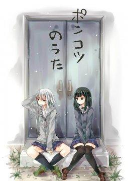 อ่านการ์ตูน มังงะ Ponkotsu no Uta แปลไทย